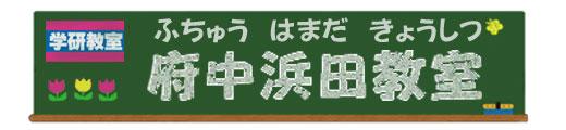 学研府中浜田教室
