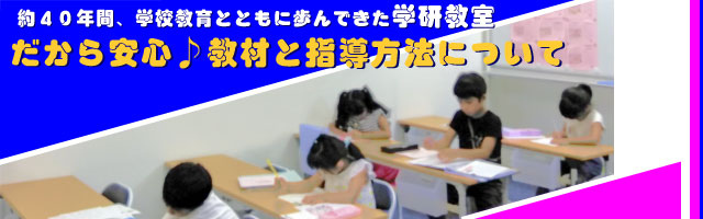 学研教室の指導法